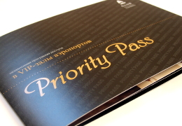 Печать буклетов «Priority Pass. Alfa-Bank». Полиграфия типографии Макрос